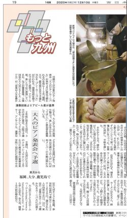 西日本新聞朝刊より